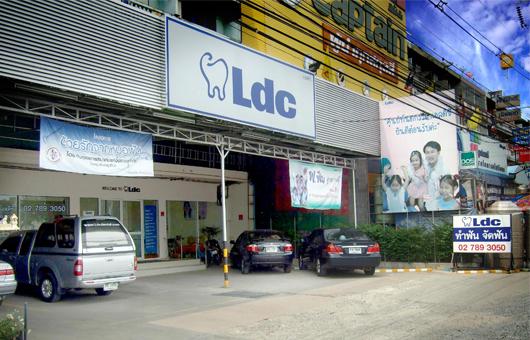 LDC สาขารังสิต