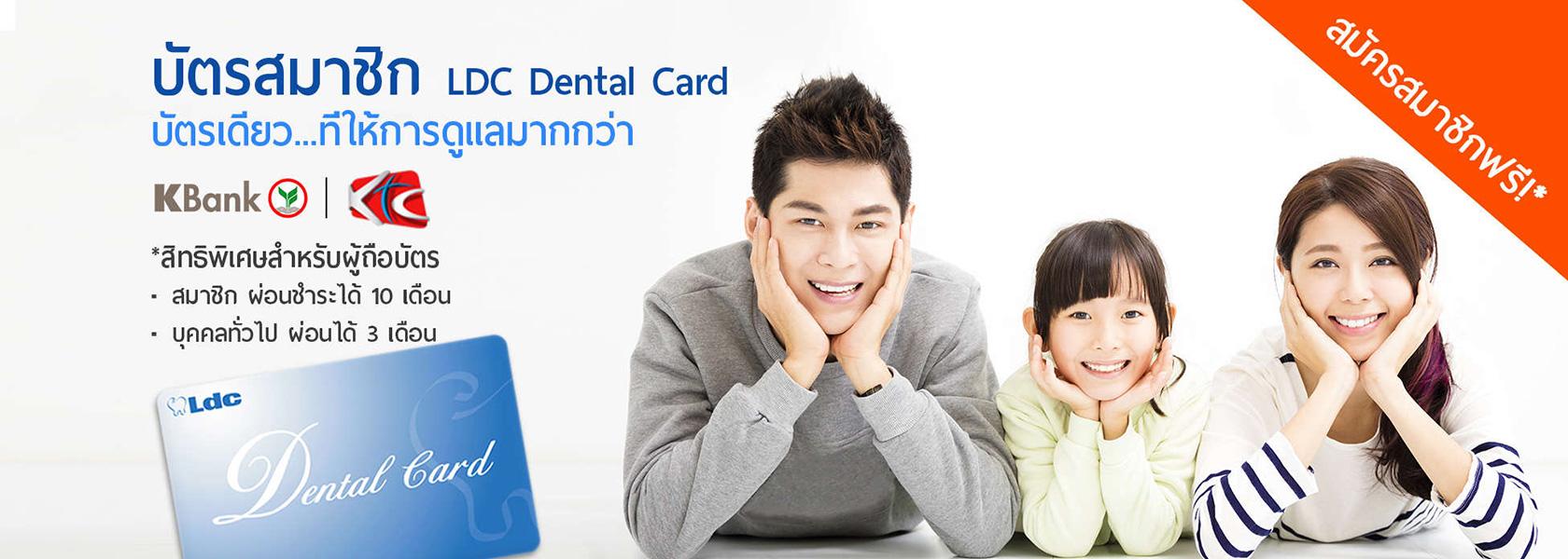 บัตรสมาชิก LDC Dental Card บัตรเดียว...ที่ให้การดูแลมากกว่า