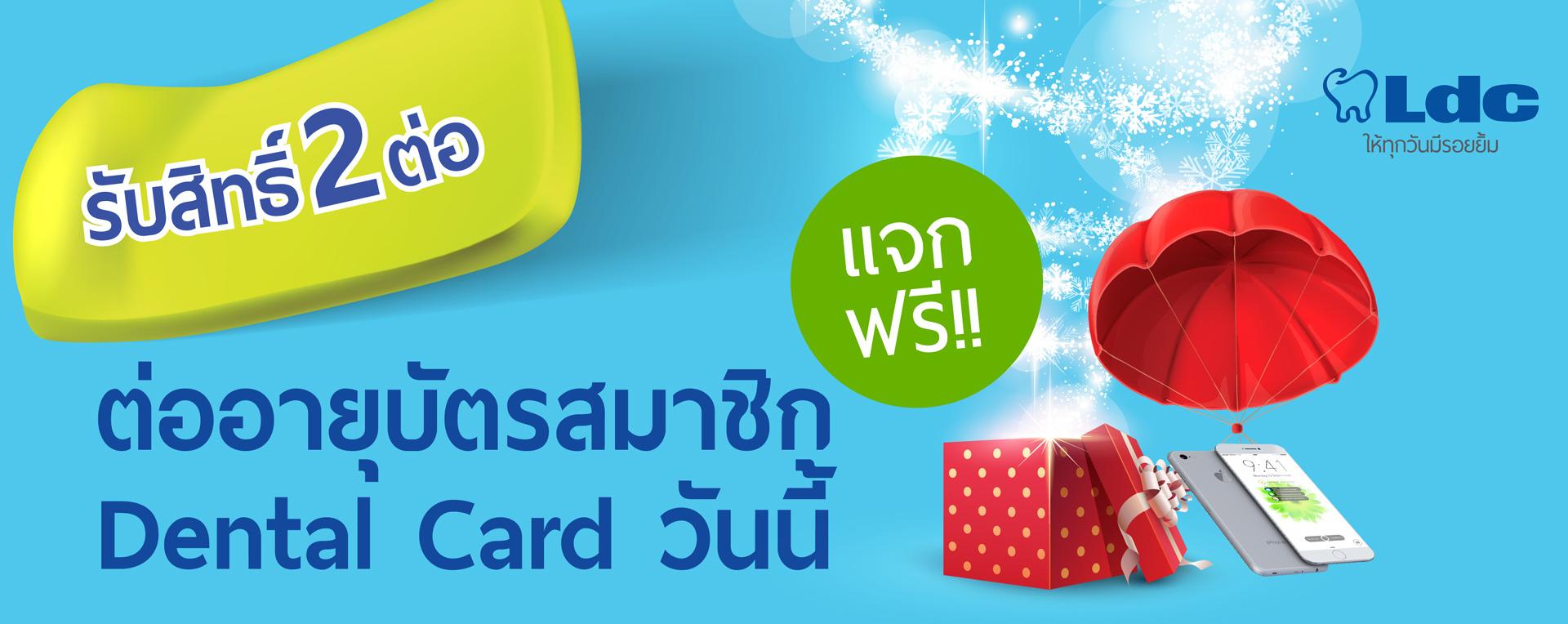 ต่ออายุบัตรสมาชิก Dental Card วันนี้ ลุ้นรับ iphone 7 จำนวน 1 เครื่อง
