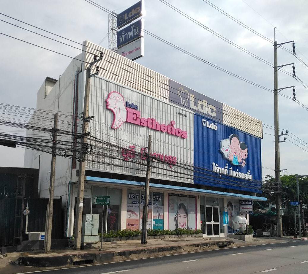 LDC สาขาเสรีไทย